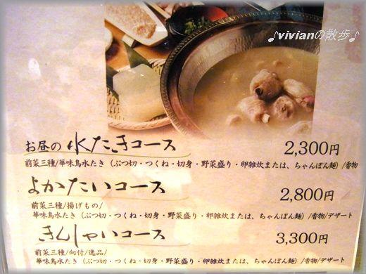 お昼のコース.JPG