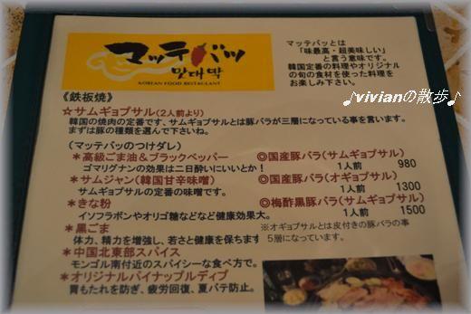 サムギョプサル.JPG