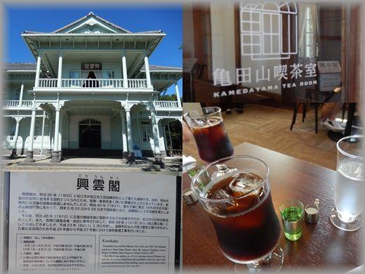 亀田山喫茶室.jpg