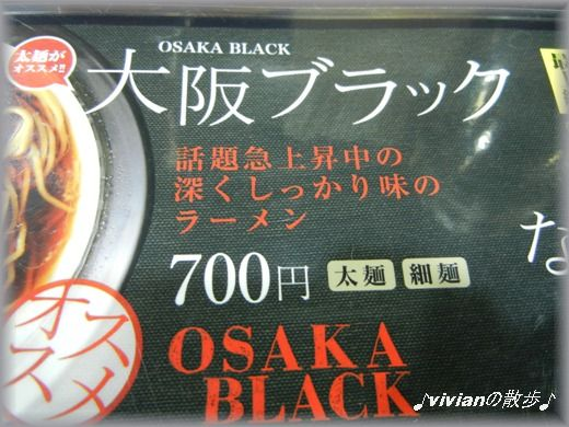 大阪ブラック説明.JPG