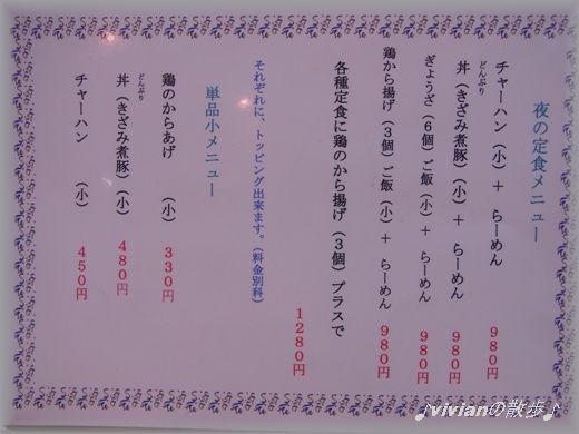 定食メニュー.JPG
