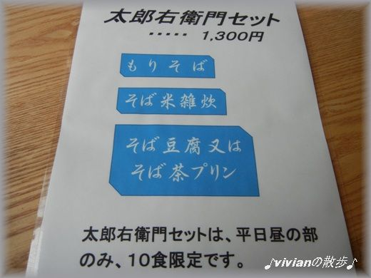 平日限定メニュー.JPG