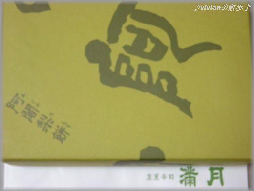 阿闇梨餅化粧箱.JPG