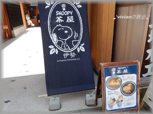 スヌーピーカフェ.jpg