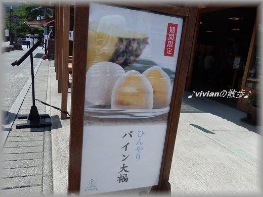 パイン大福1.jpg