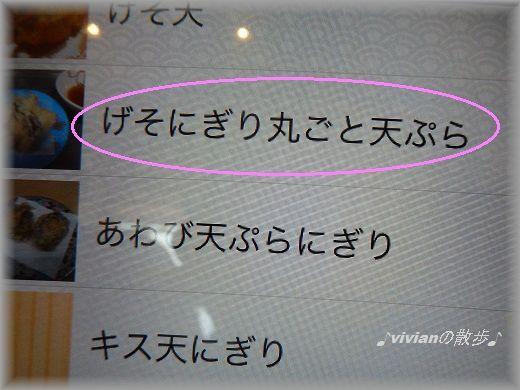 仰天メニュー.jpg