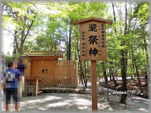 瀧祭神.jpg
