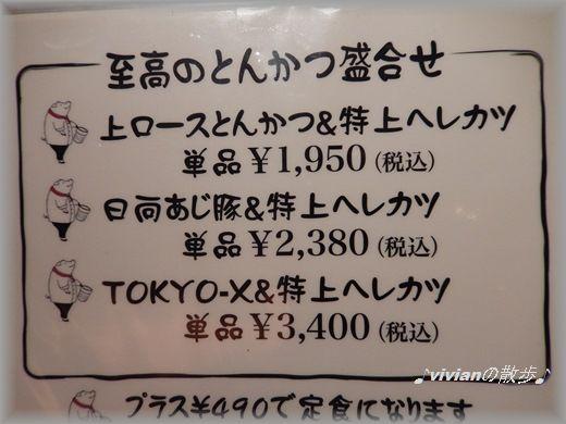 TOKYO-X.jpg